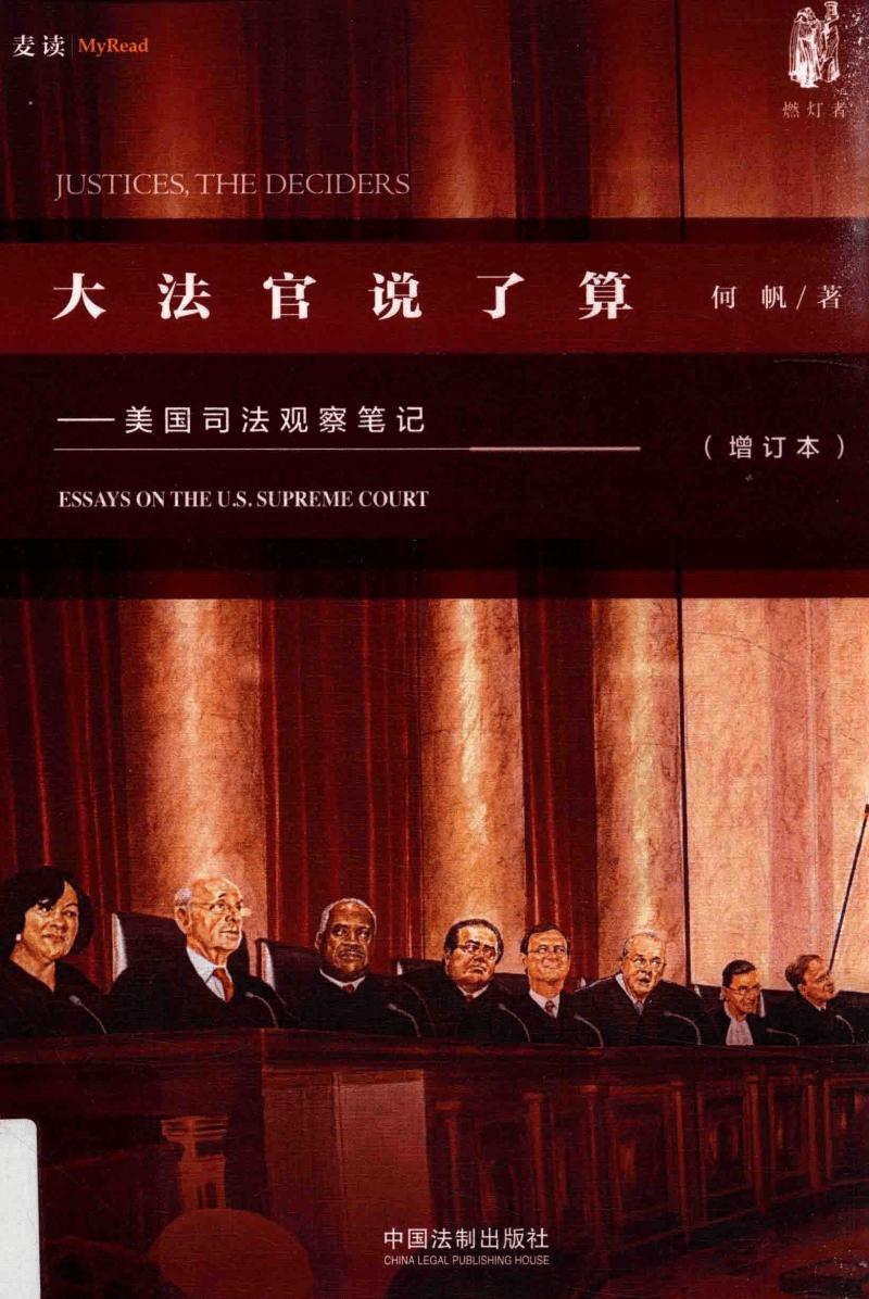 大法官说了算 美国司法观察笔记 增订本.pdf