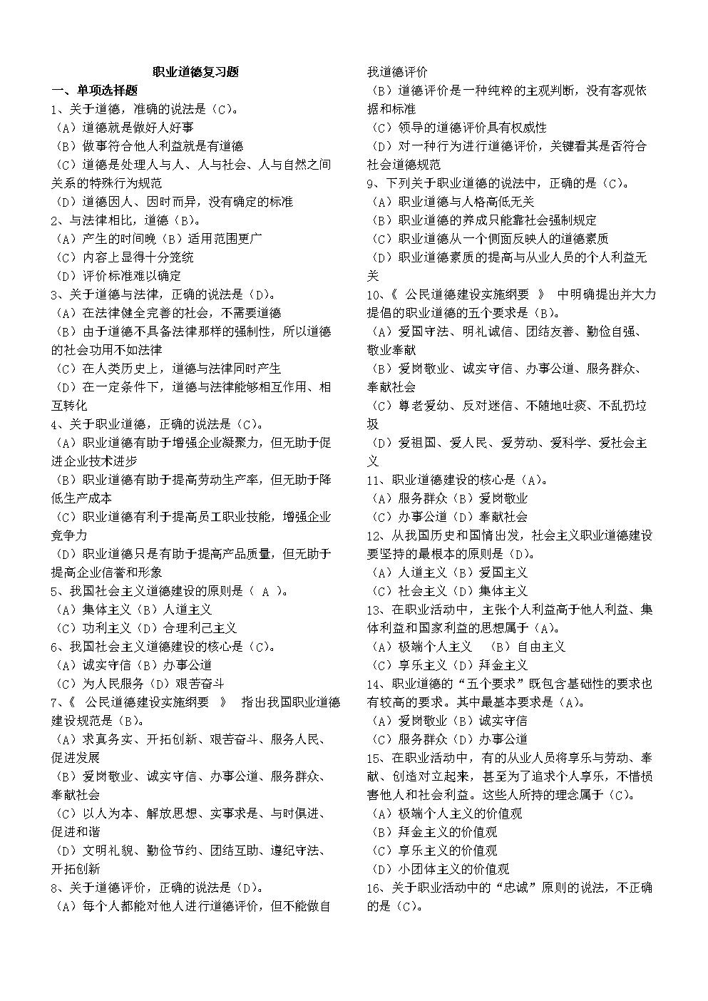 职业道德复习题考试及答案.doc