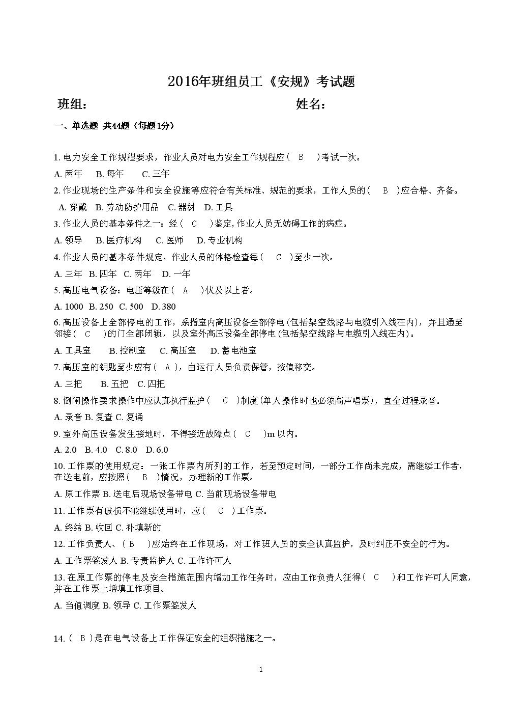班组人员《安规》考试题.doc