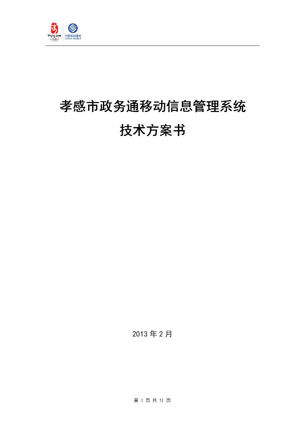 苍老师视屏网盘铹��_政务通移动信息管理系统项目技术方案书.doc