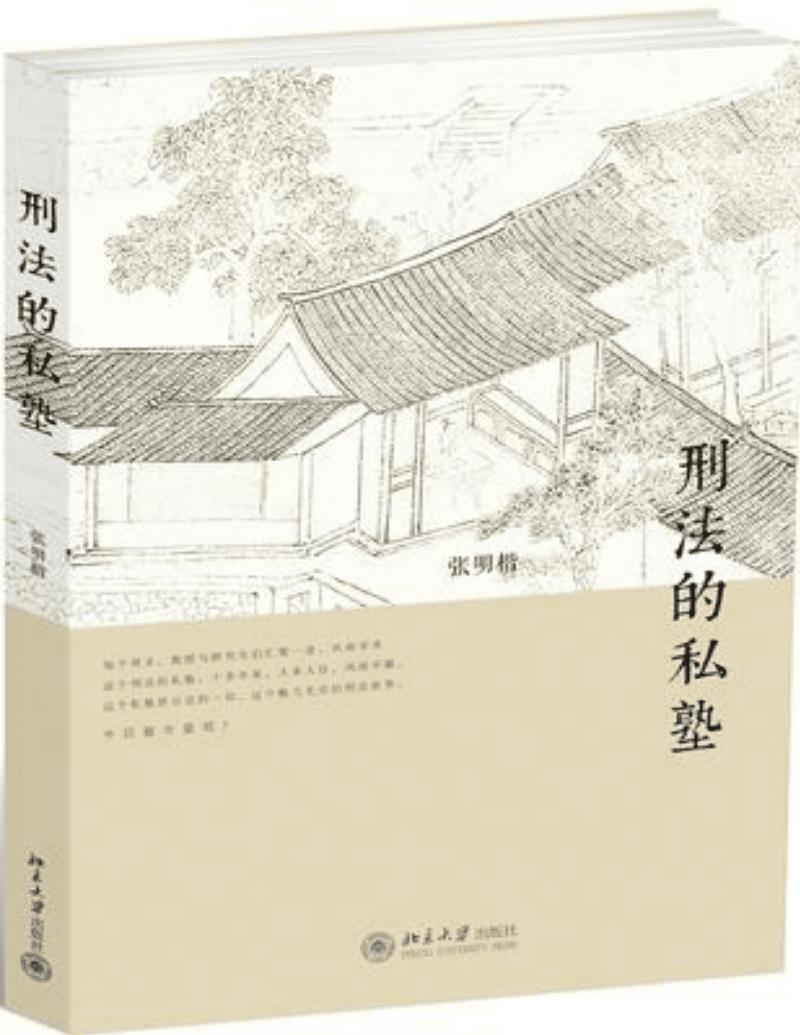 刑法的私塾 张明楷 精校.pdf