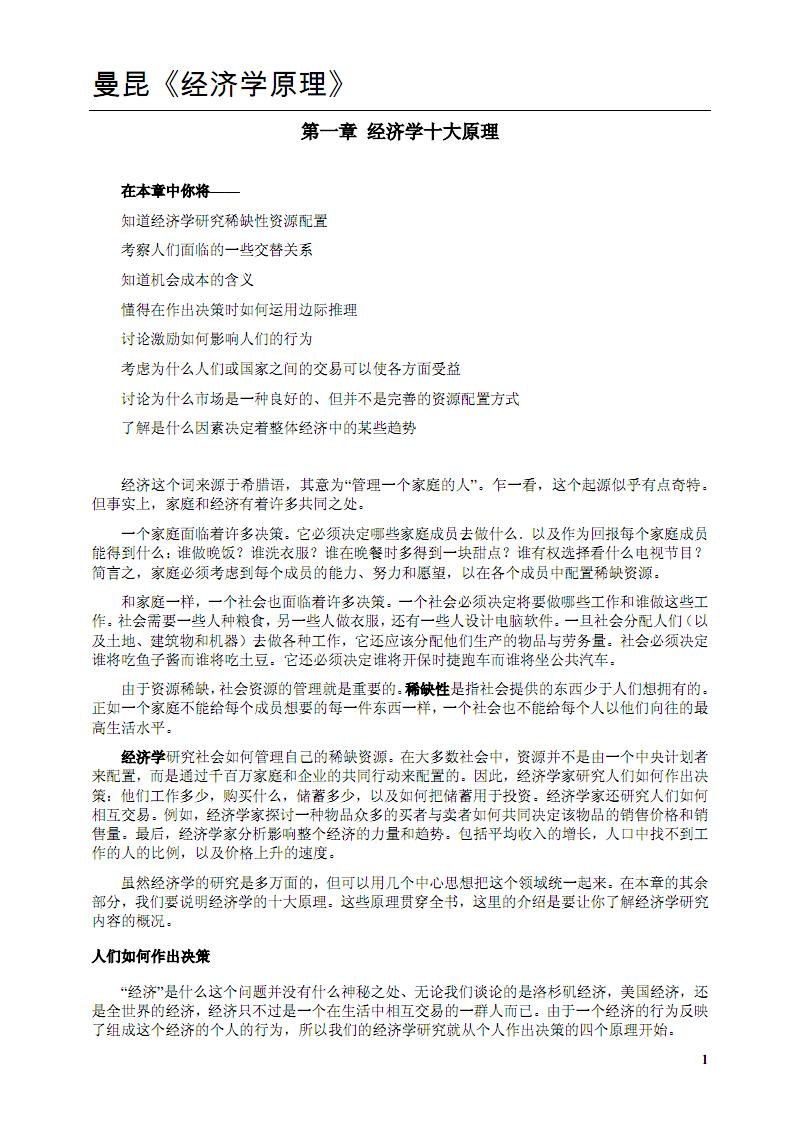 曼昆经济学原理全书.pdf