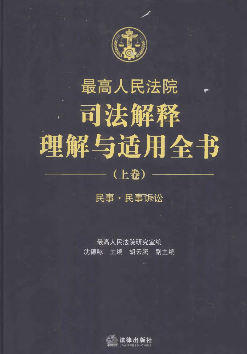 最高人民法院司法解释理解与适用全书  上  民事 民事诉讼.pdf