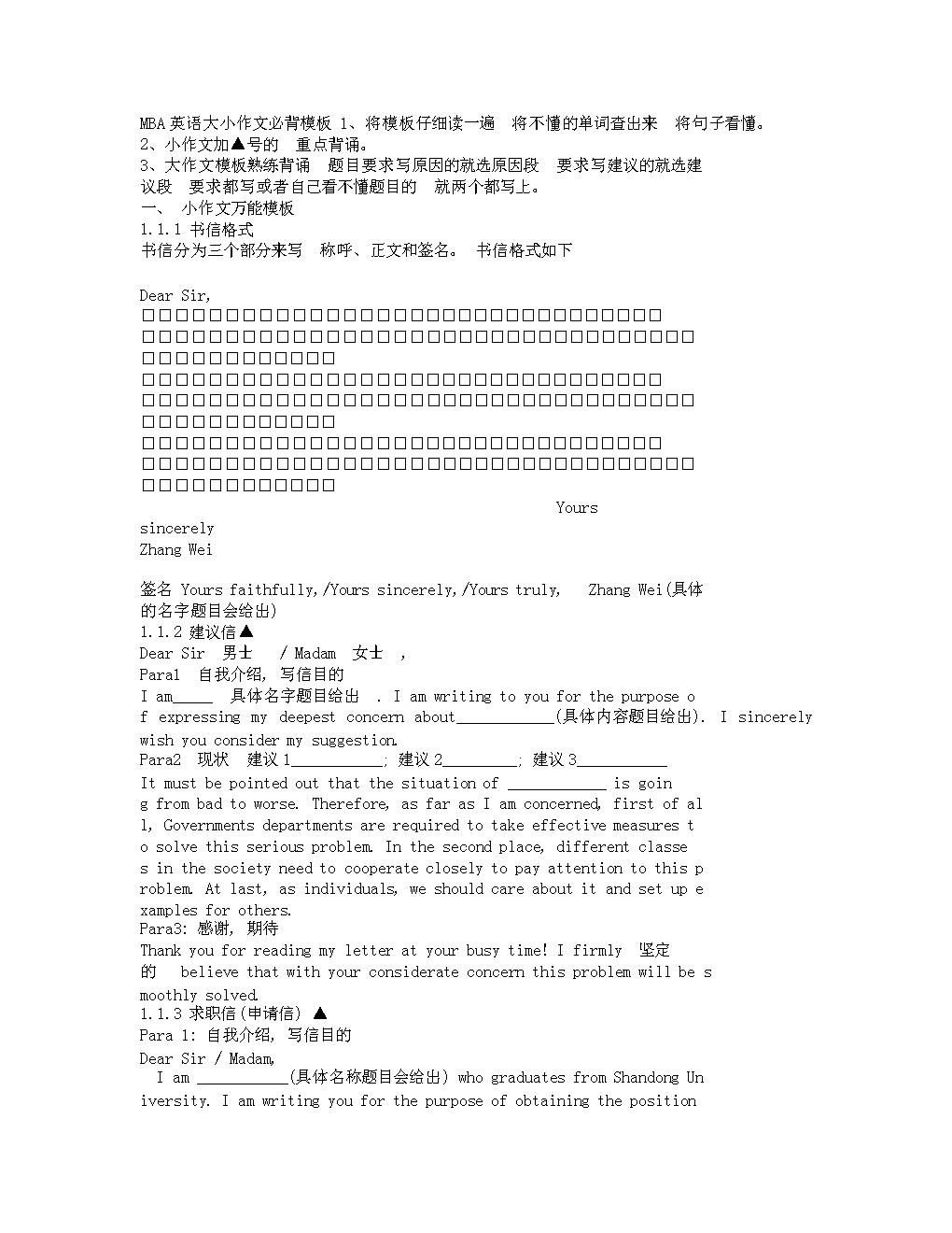 MBA英文作文模板整理汇总精品.doc