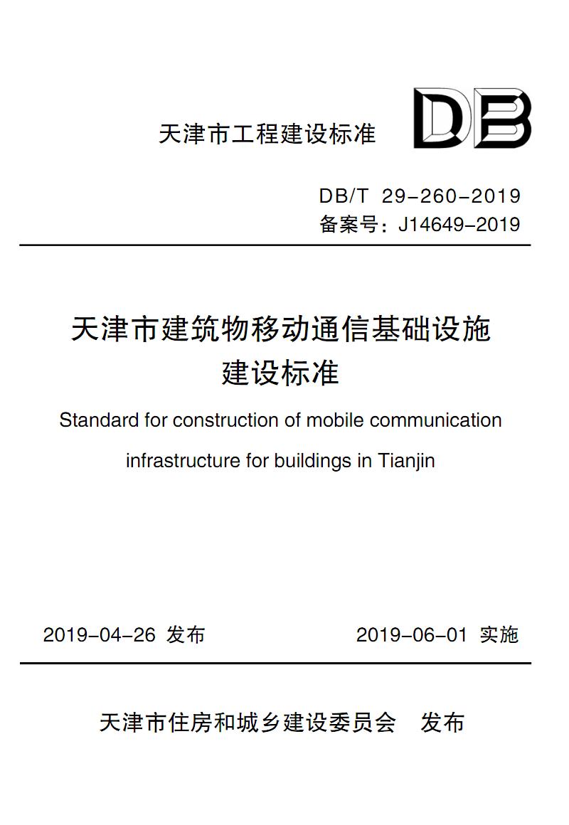 天津市建筑物移动通信基础设施建设标准DBT29-260-2019.pdf