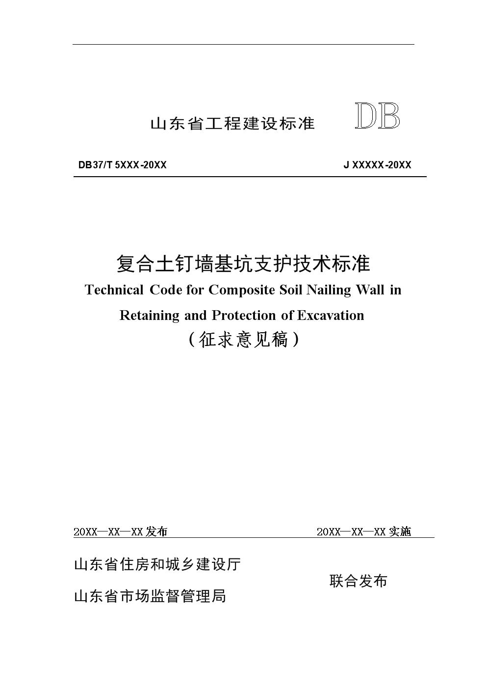 山东《复合土钉基坑支护技术标准》(征求意见稿).doc