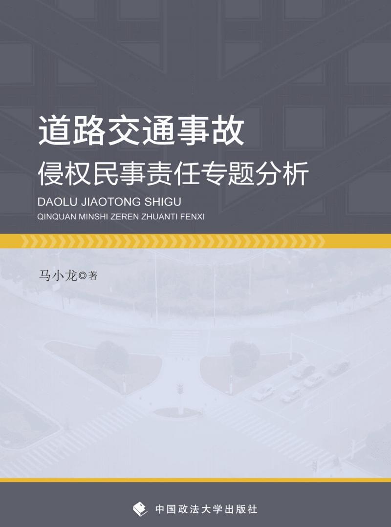 道路交通事故侵权民事责任专题分析  马小龙著.pdf