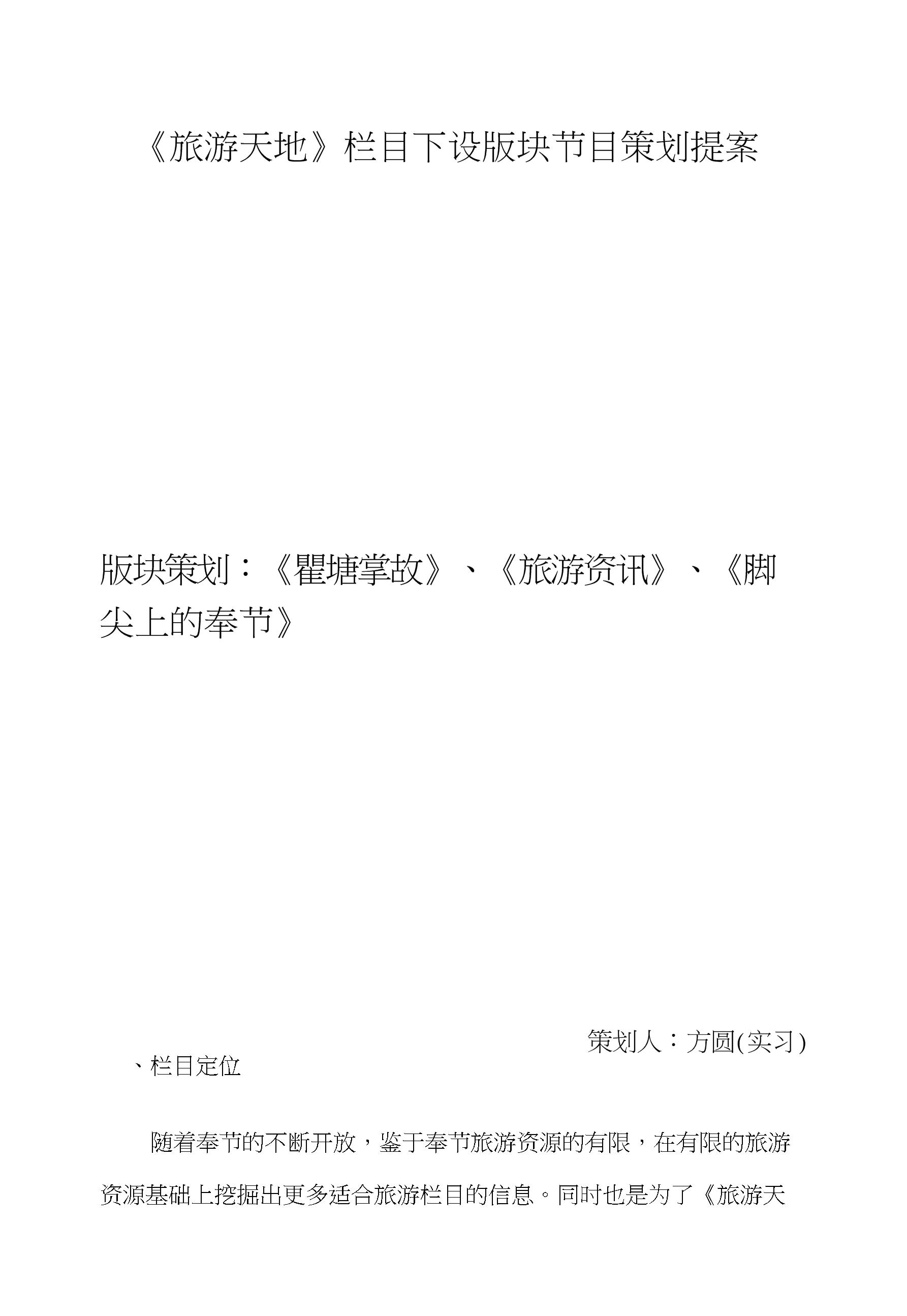 电视台旅游节目策划.doc