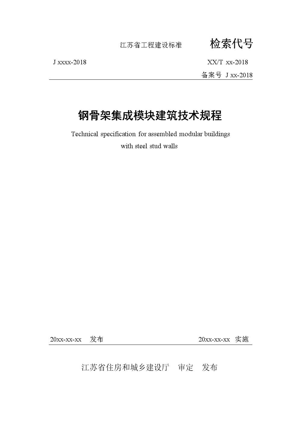 江苏《钢骨架集成模块建筑技术规程》(征求意见稿).docx
