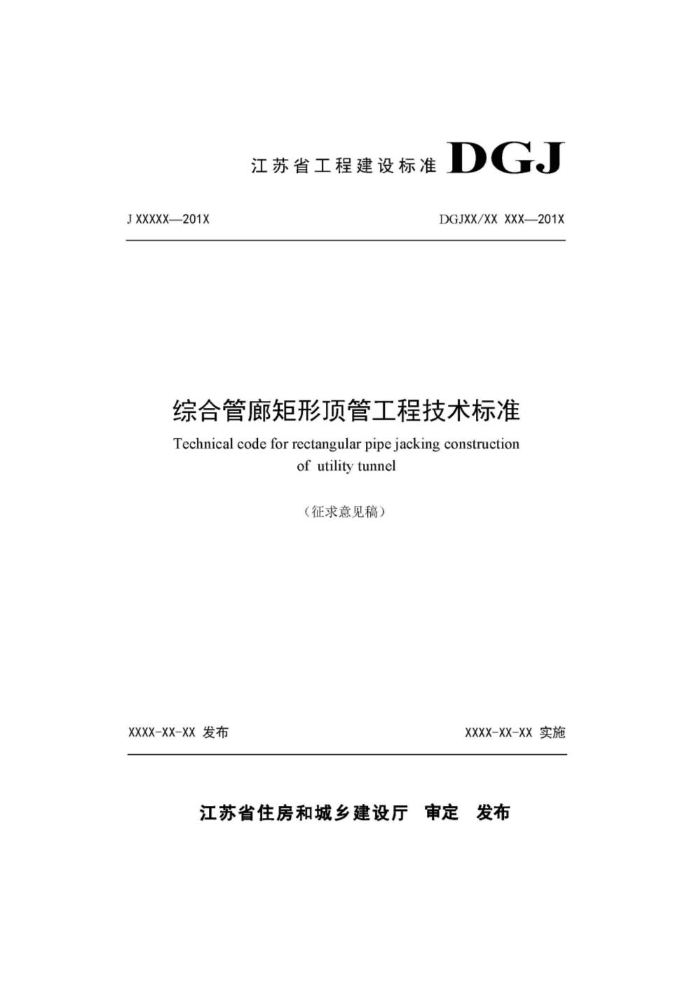 江苏《综合管廊矩形顶管工程技术标准》(征求意见稿).docx