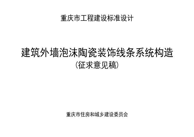 重庆《建筑外墙泡沫陶瓷装饰线条系统构造》(征求意见稿).pdf