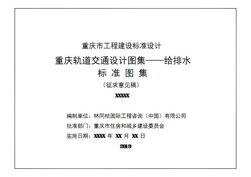 重庆《轨道交通设计图集——给排水》(征求意见稿).pdf