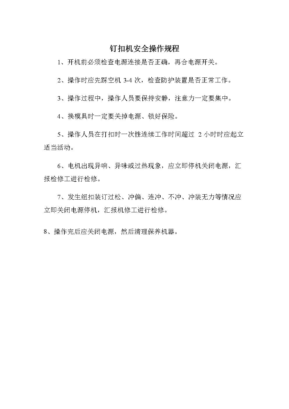 韩泰操作规程汇编.docx