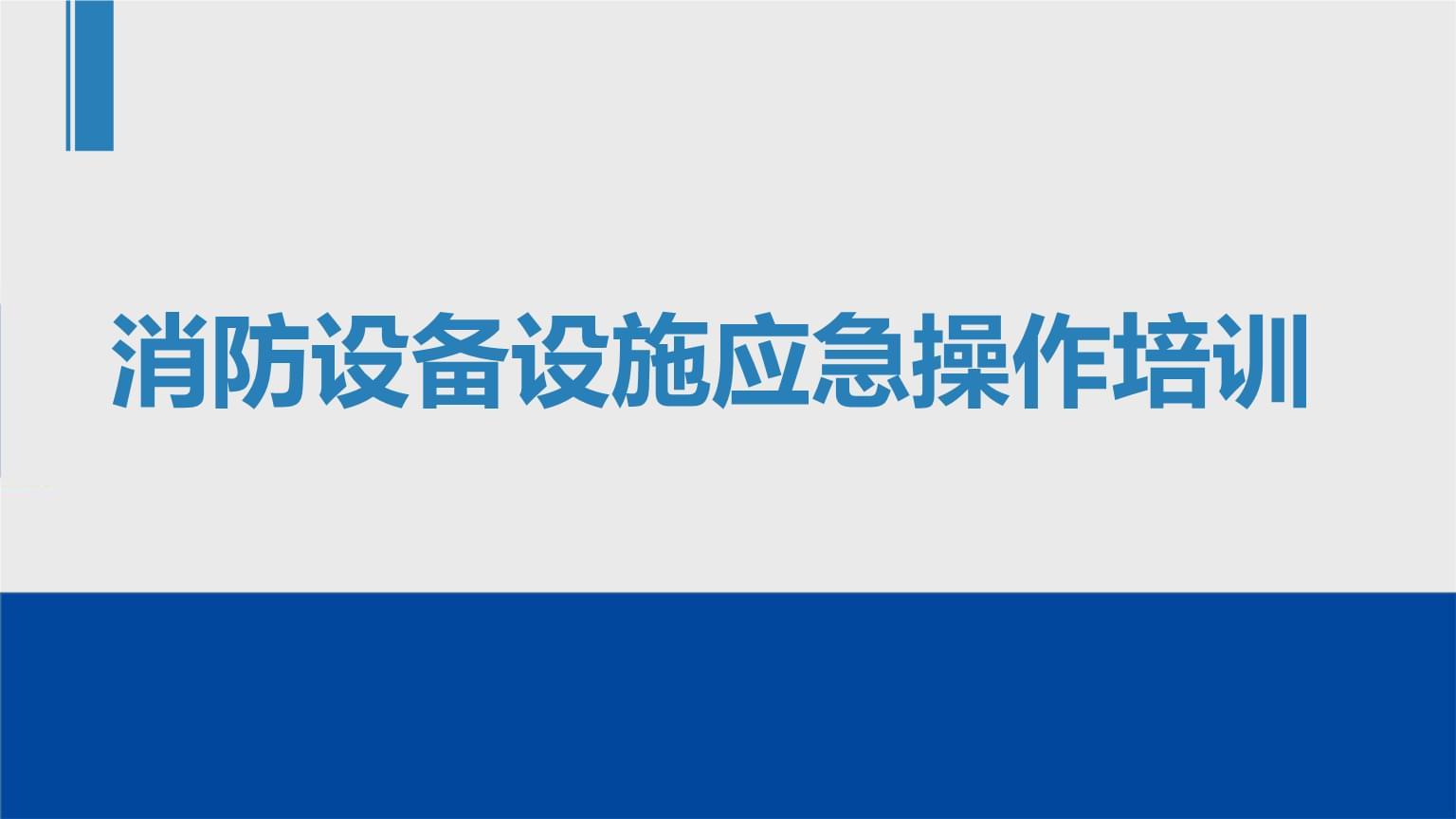 消防设备设施操作讲解培训课件最新.pptx