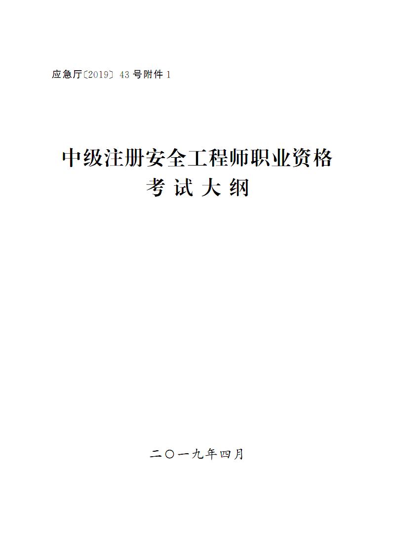 中级注册安全工程师职业资格考试大纲.pdf