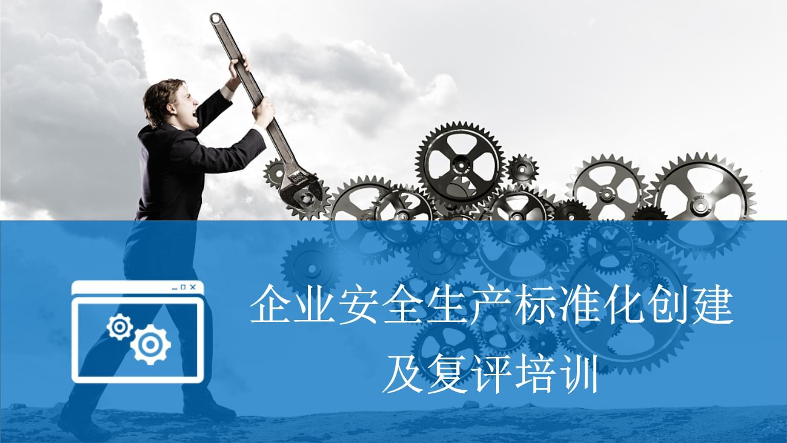 20190423企业安全标准化创建及复评培训.pptx