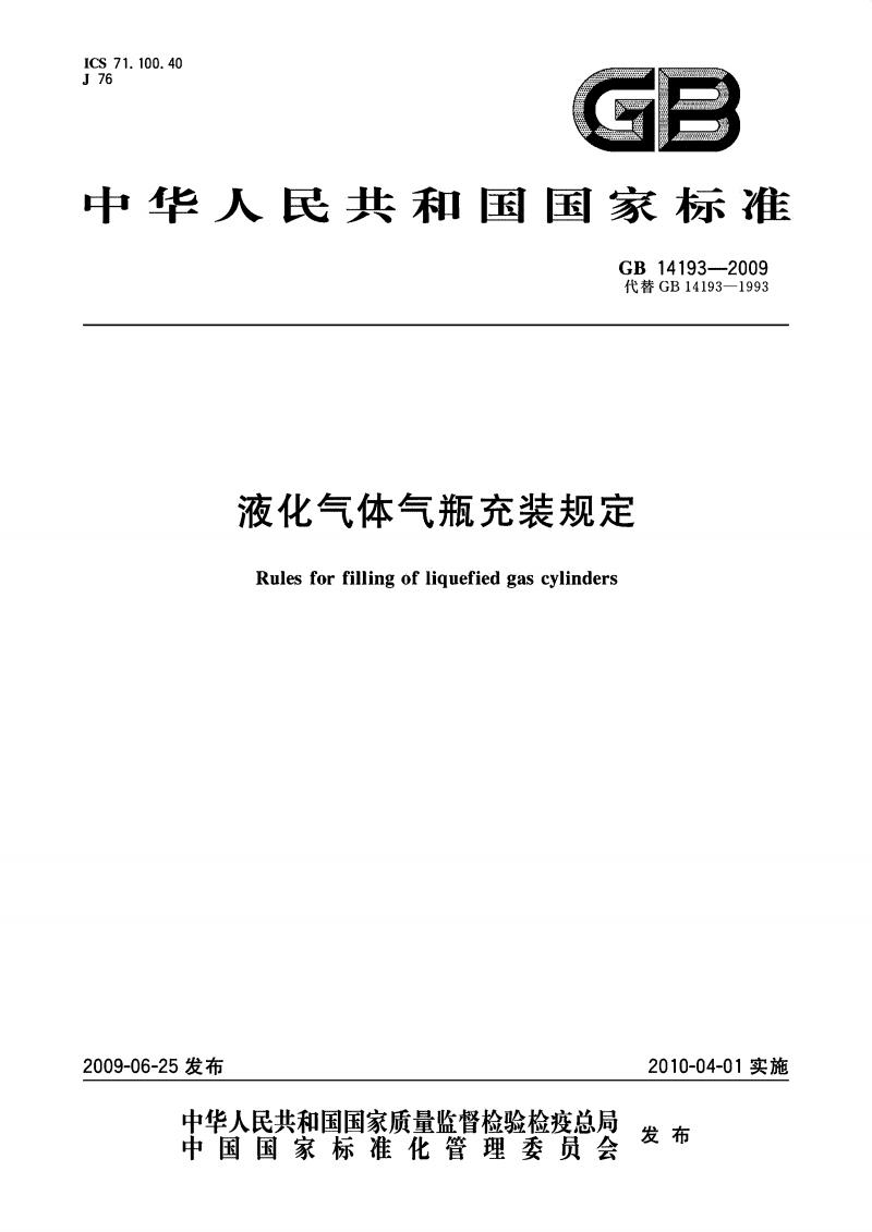 液化气体气瓶充装规定(GB 14193-2009 )(1).pdf