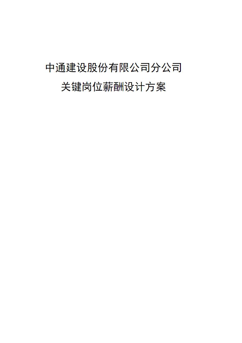 【名企资料】中通建设股份公司关键岗位薪酬设计方案.pdf