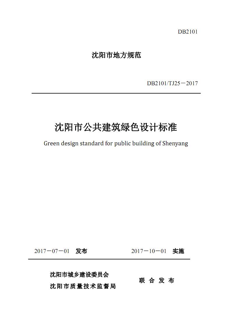 《沈阳市公共建筑绿色设计标准》DB2101_TJ25-2017.pdf