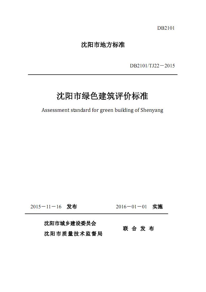 《沈阳市绿色建筑评价标准》DB2101_TJ22-2015.pdf