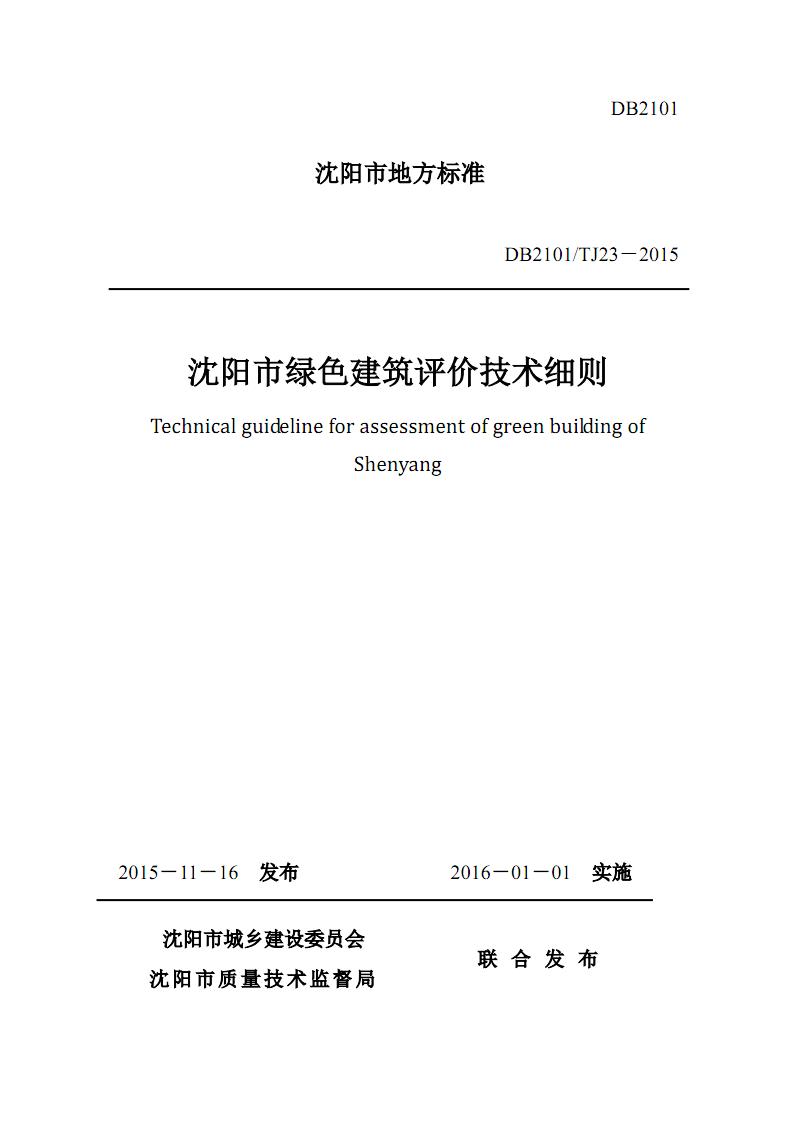 《沈阳市绿色建筑评价技术细则》DB2101_TJ23-2015.pdf