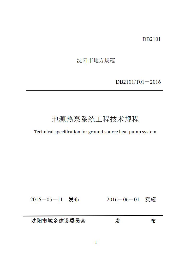 沈阳《地源热泵系统工程技术规程》DB2101_T01-2016.pdf