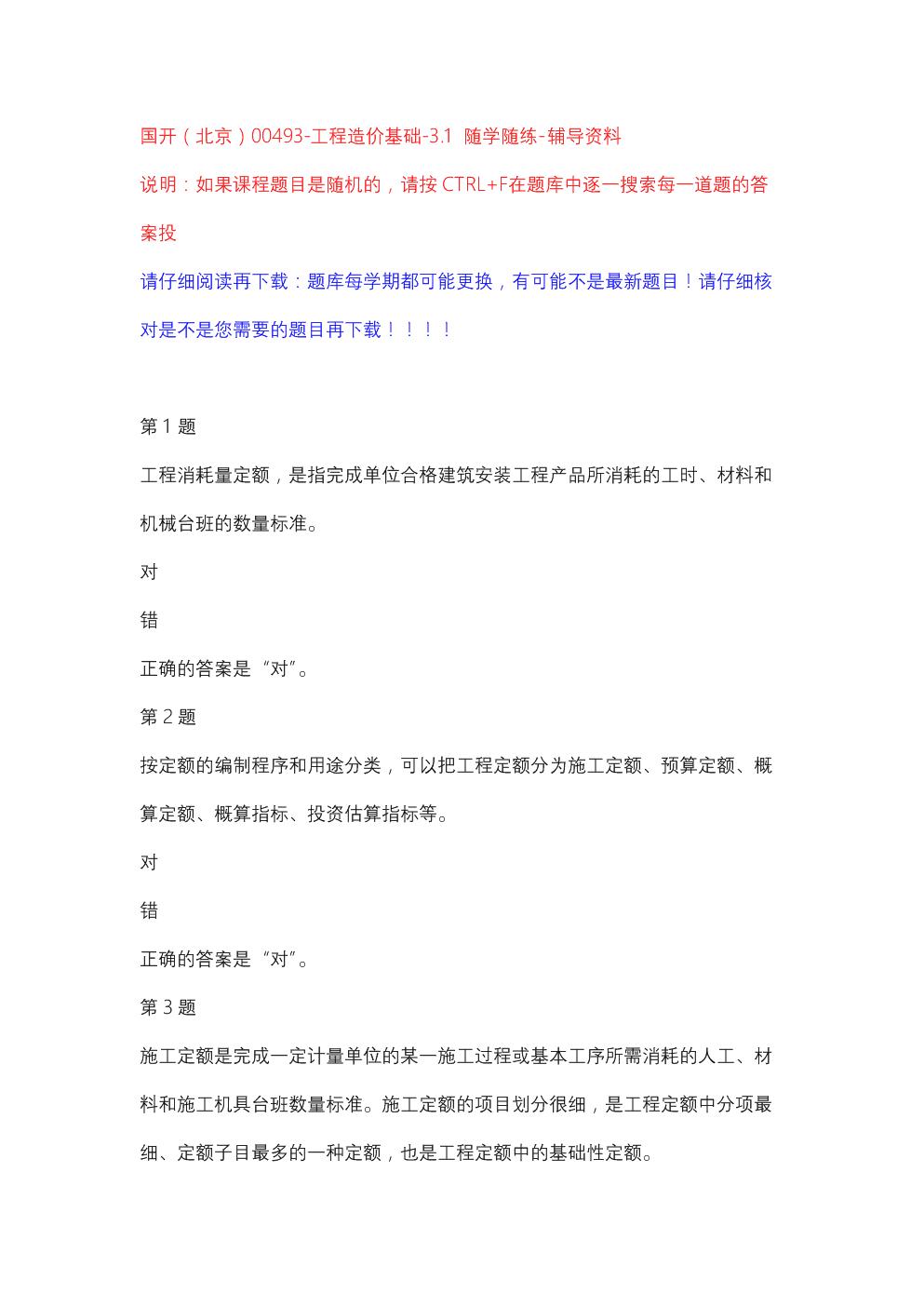 国开(北京)00493-工程造价基础-3.1 随学随练-辅导资料.docx