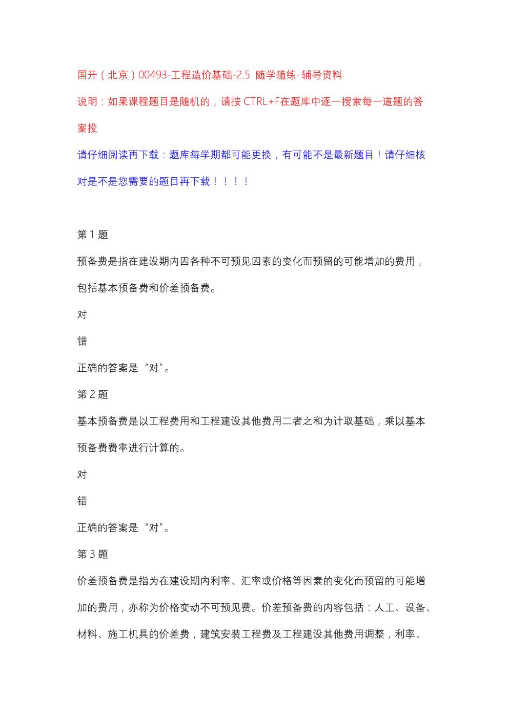 国开(北京)00493-工程造价基础-2.5 随学随练-辅导资料.docx