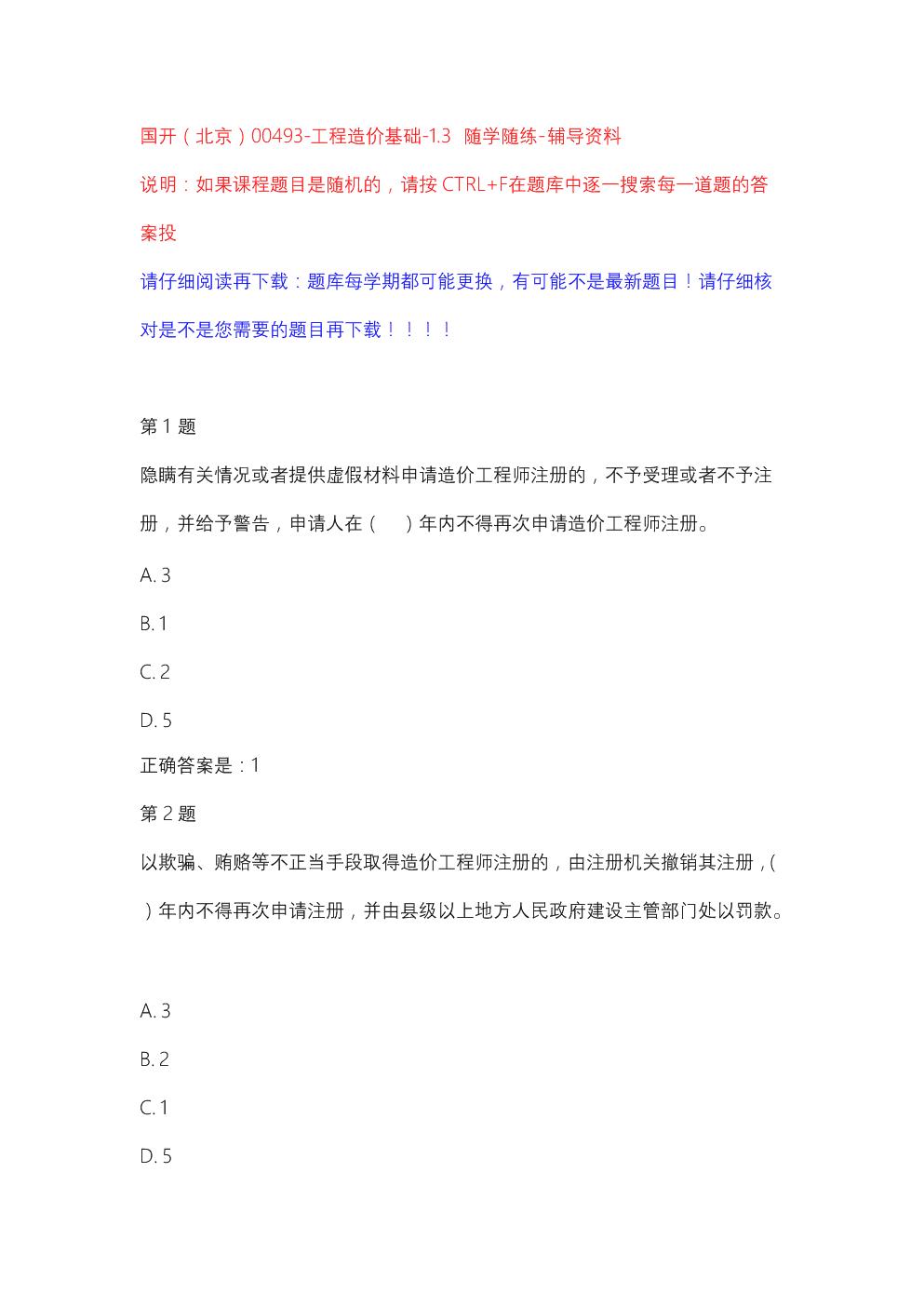 国开(北京)00493-工程造价基础-1.3 随学随练-辅导资料.docx
