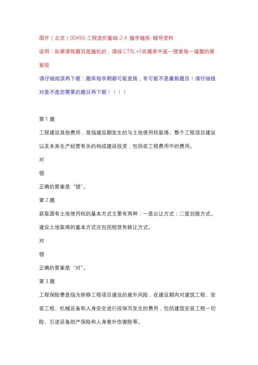 国开(北京)00493-工程造价基础-2.4 随学随练-辅导资料.docx