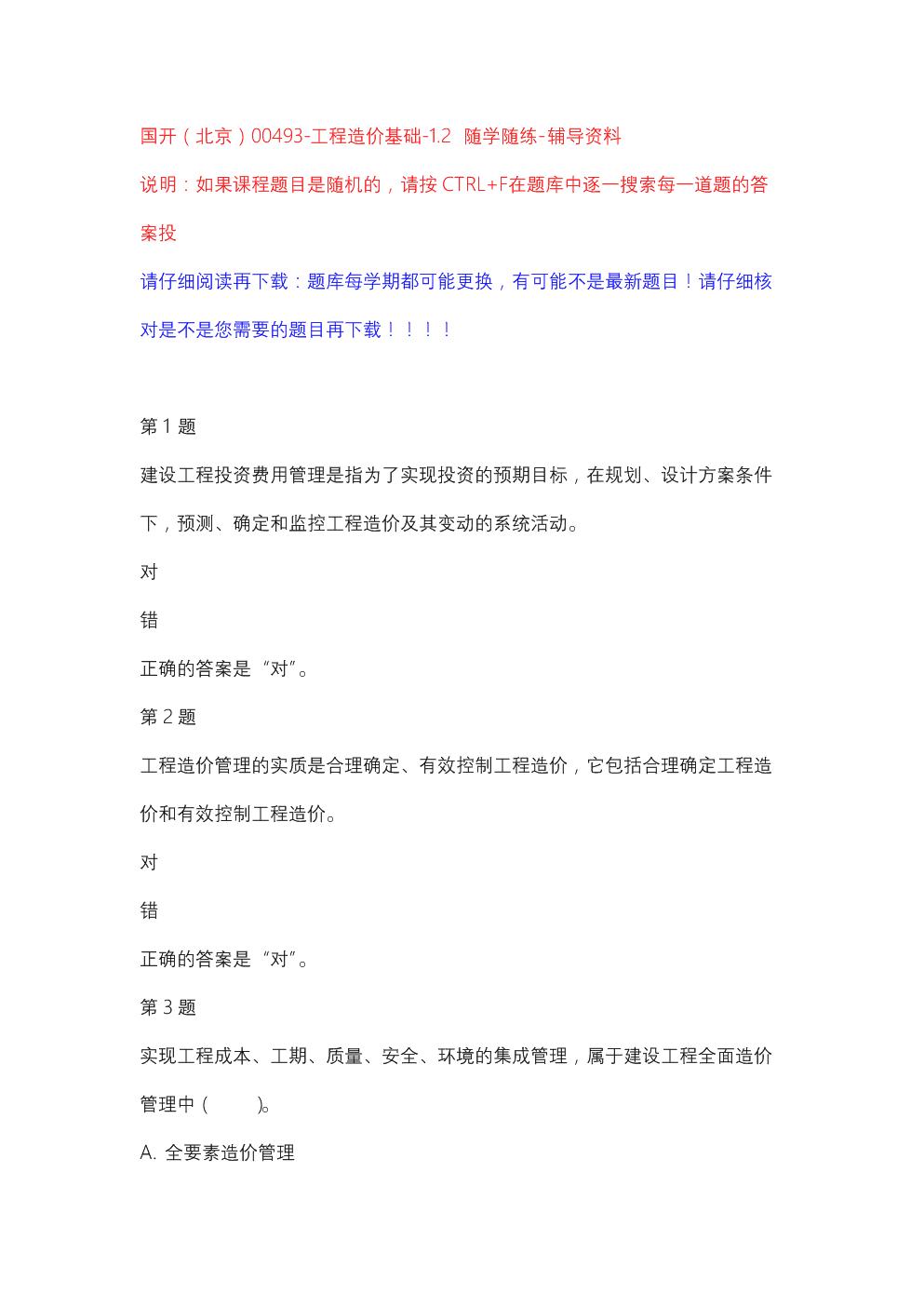 国开(北京)00493-工程造价基础-1.2 随学随练-辅导资料.docx