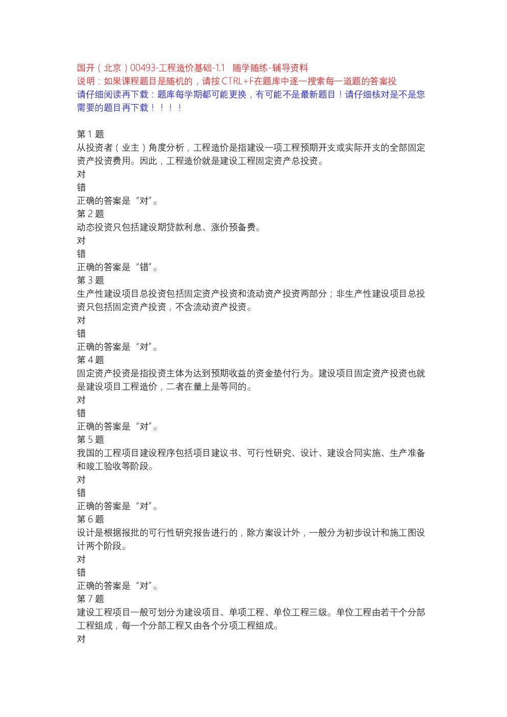 国开(北京)00493-工程造价基础-1.1 随学随练-辅导资料.docx