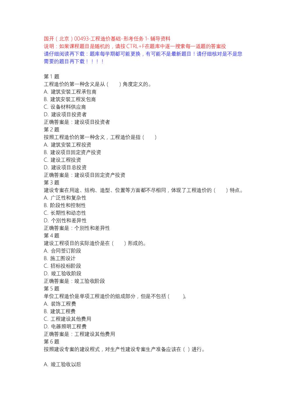 国开(北京)00493-工程造价基础-形考任务1-辅导资料.docx