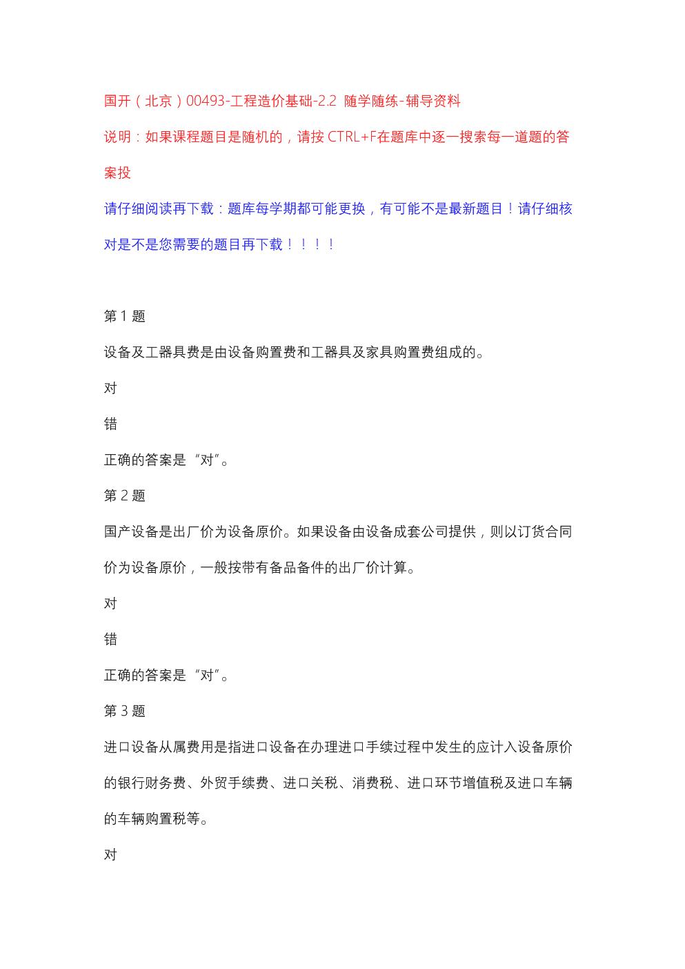 国开(北京)00493-工程造价基础-2.2 随学随练-辅导资料.docx