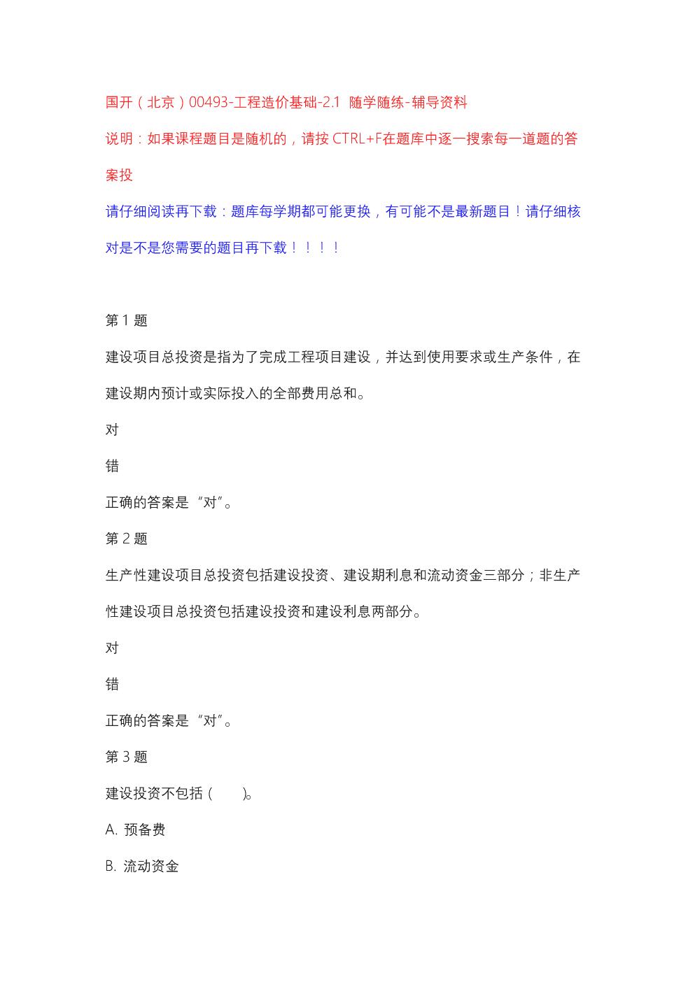 国开(北京)00493-工程造价基础-2.1 随学随练-辅导资料.docx