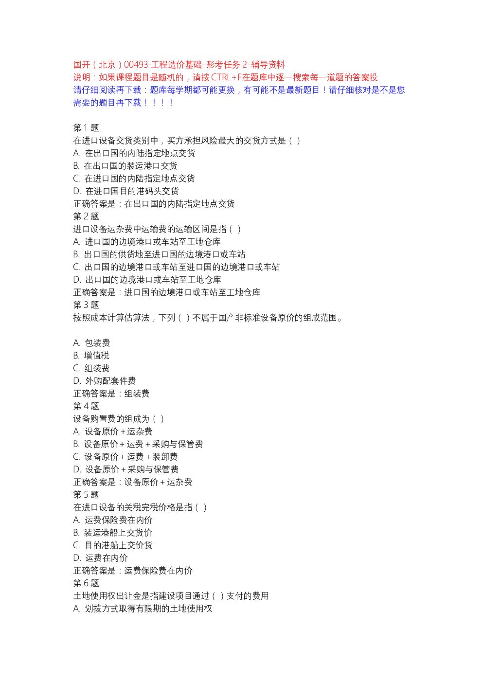 国开(北京)00493-工程造价基础-形考任务2-辅导资料.docx