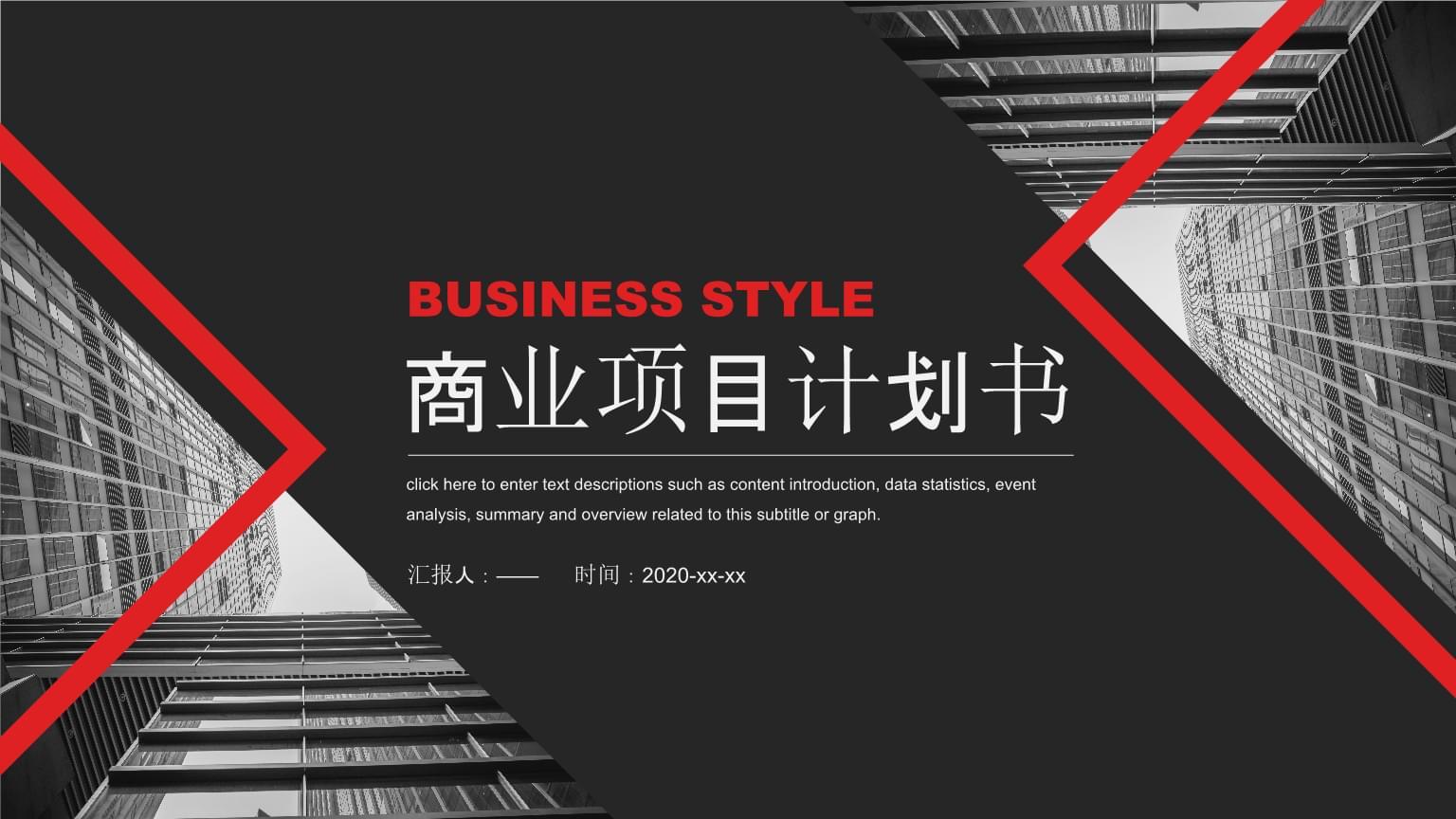 红黑商务风商业项目计划书模版PPT.pptx