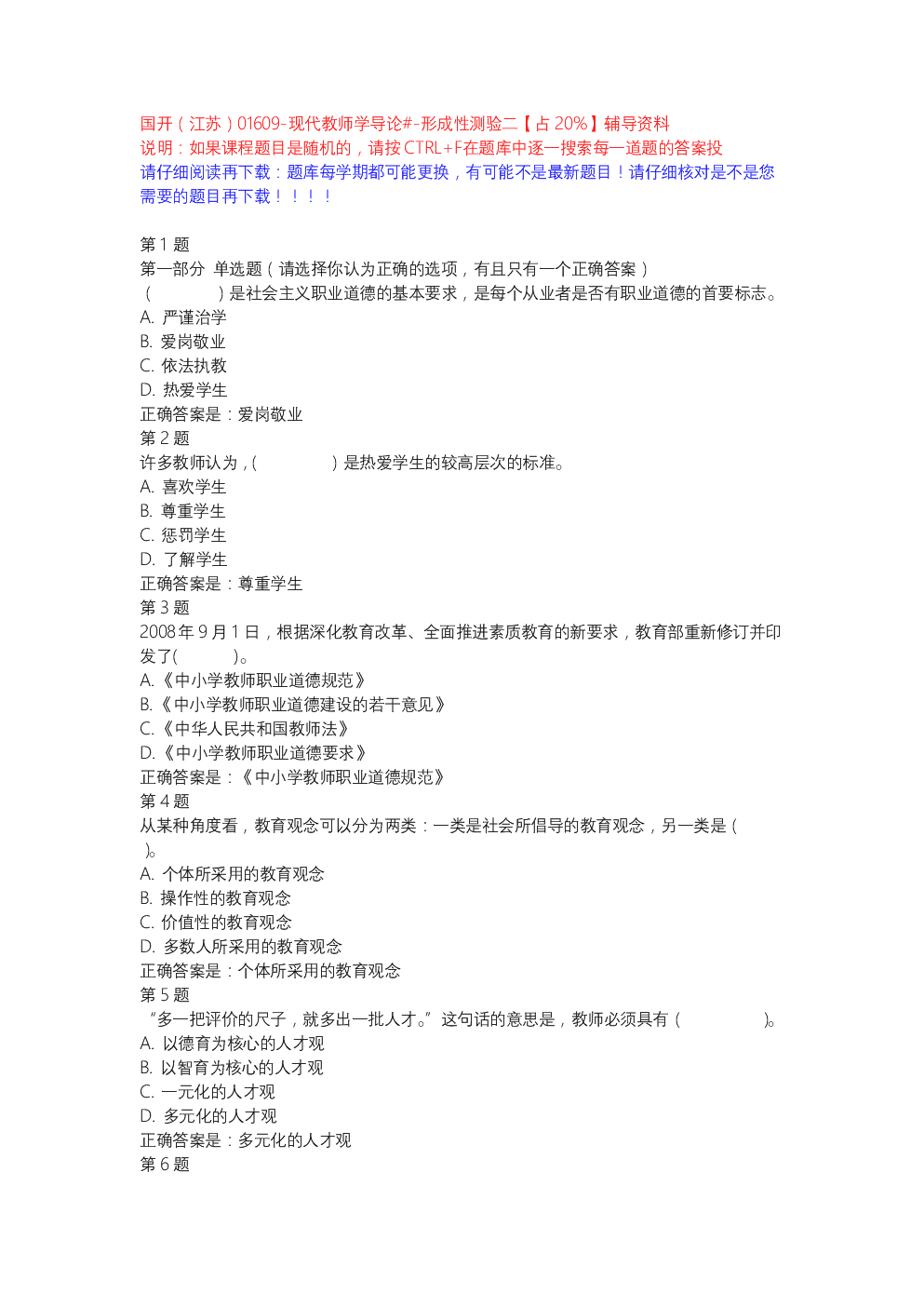 国开(江苏)01609-现代教师学导论#-形成性测验二【占20%】-辅导资料.docx