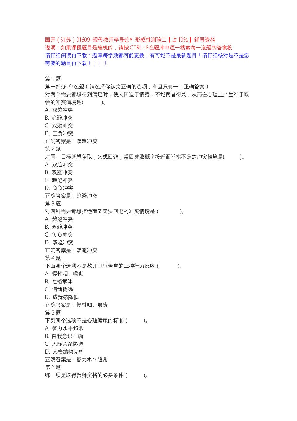 国开(江苏)01609-现代教师学导论#-形成性测验三【占10%】-辅导资料.docx
