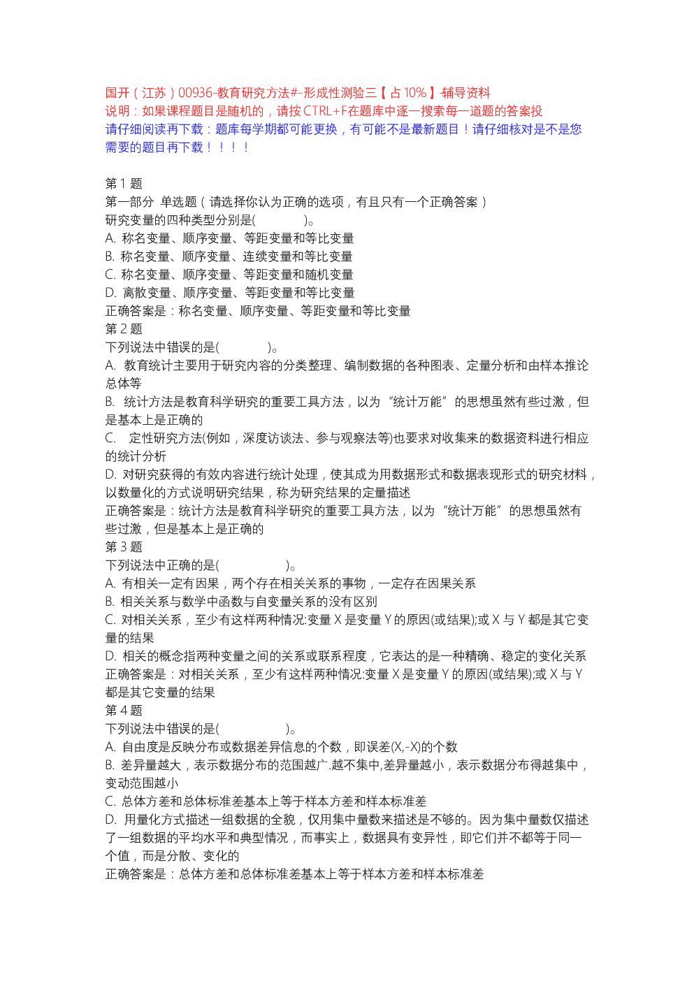 国开(江苏)00936-教育研究方法#-形成性测验三【占10%】-辅导资料.docx
