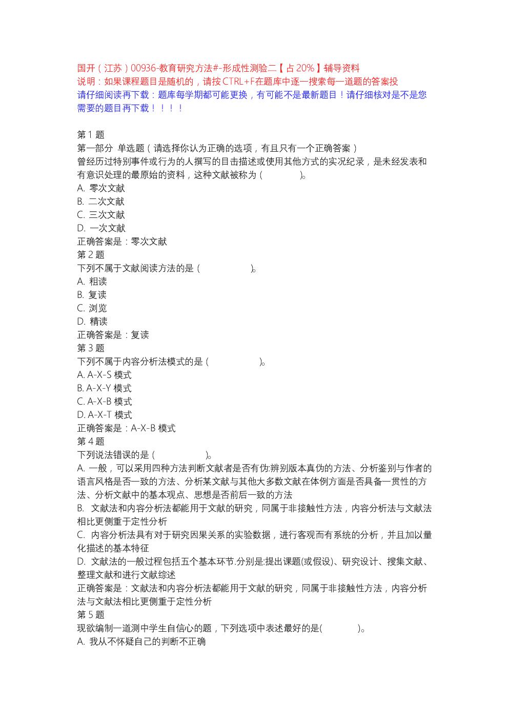国开(江苏)00936-教育研究方法#-形成性测验二【占20%】-辅导资料.docx