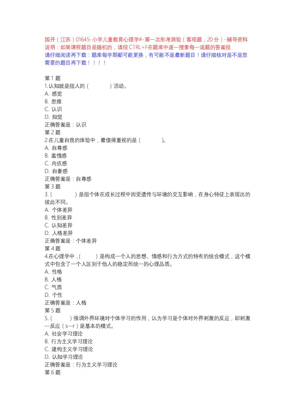 国开(江苏)01645-小学儿童教育心理学#-第一次形考测验(客观题,20分)-辅导资料.docx