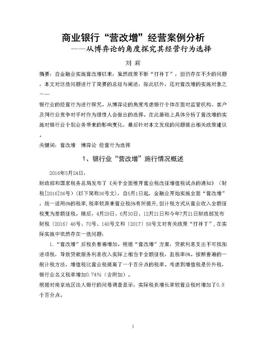 """商业银行""""营改增""""经营案例分析.doc"""