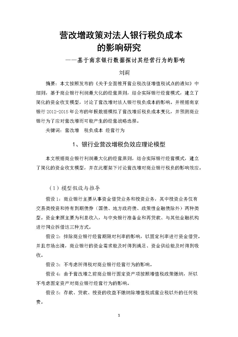 营改增政策对法人银行税负成本的影响研究(成稿).doc