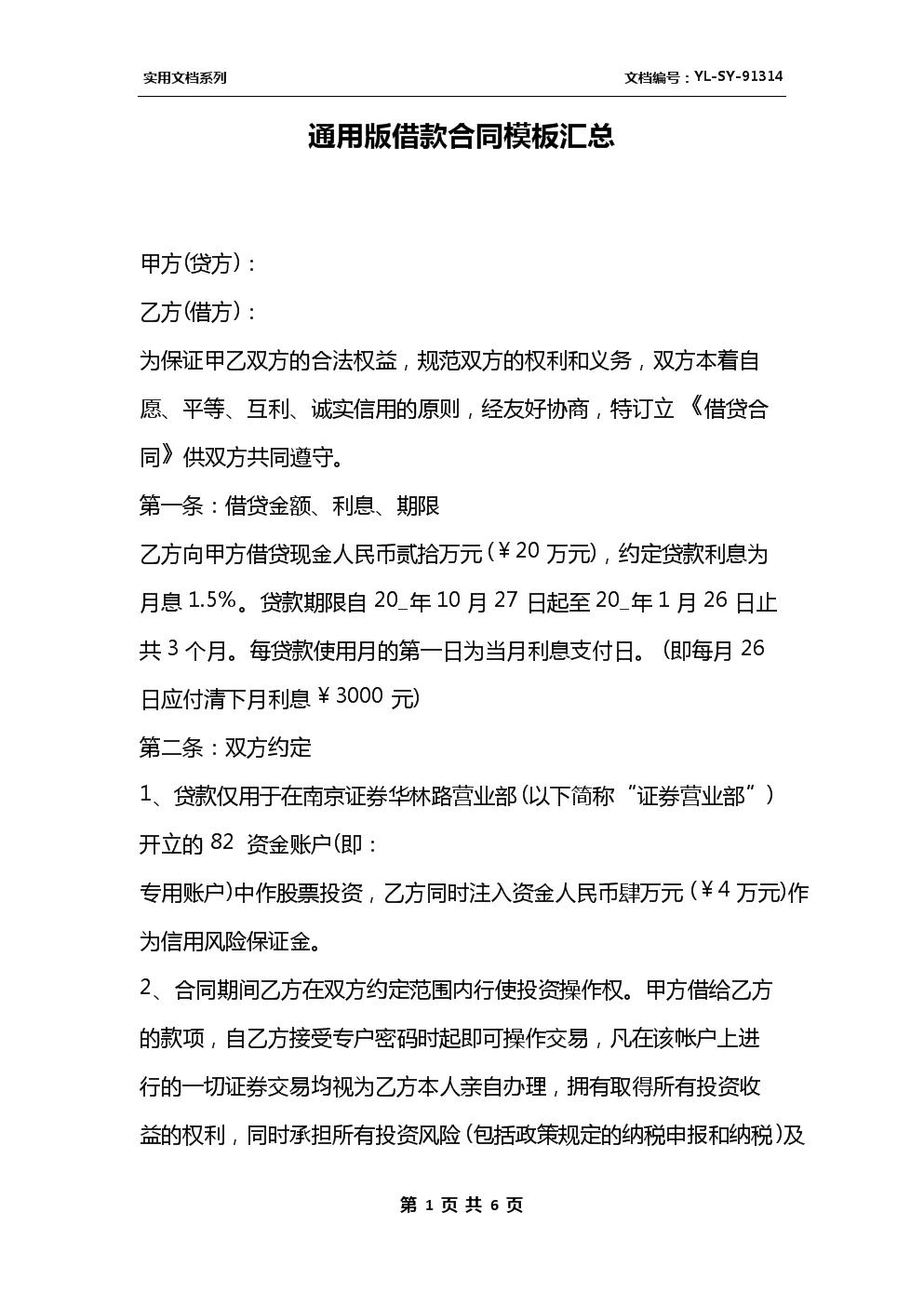 通用版借款合同模板汇总.docx