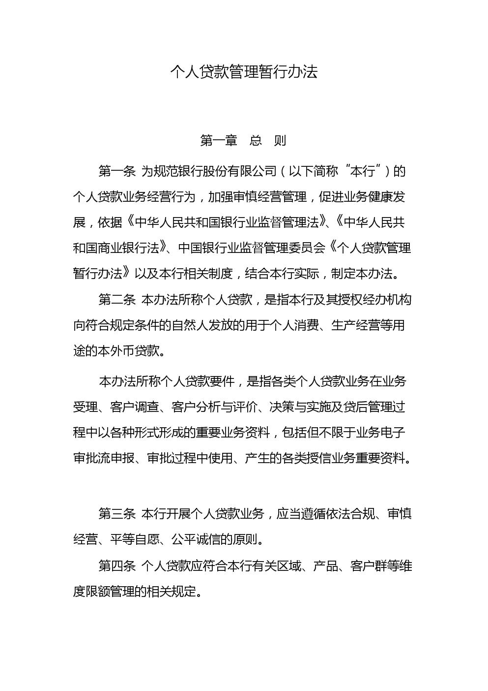 个人贷款管理暂行办法 模版.docx