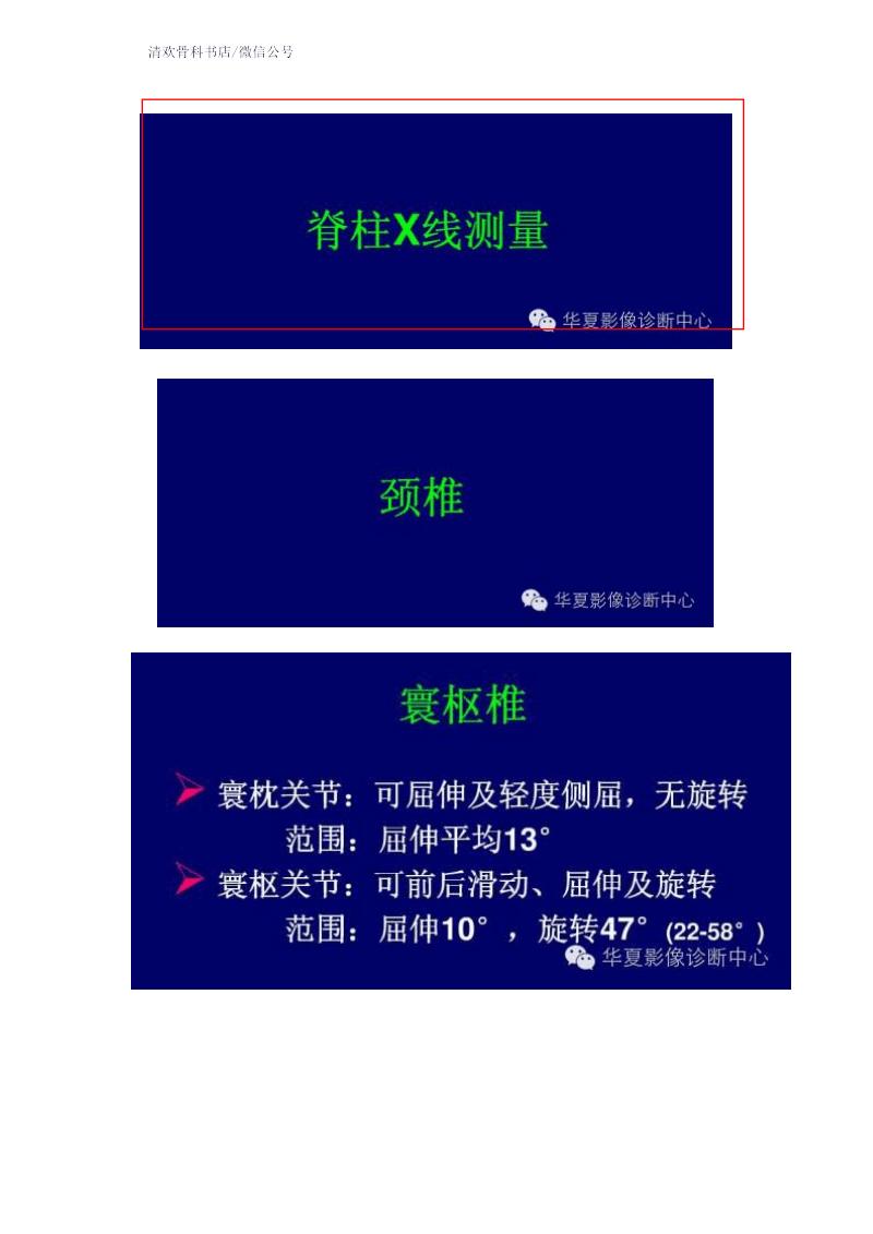 脊柱X线测量技巧.pdf