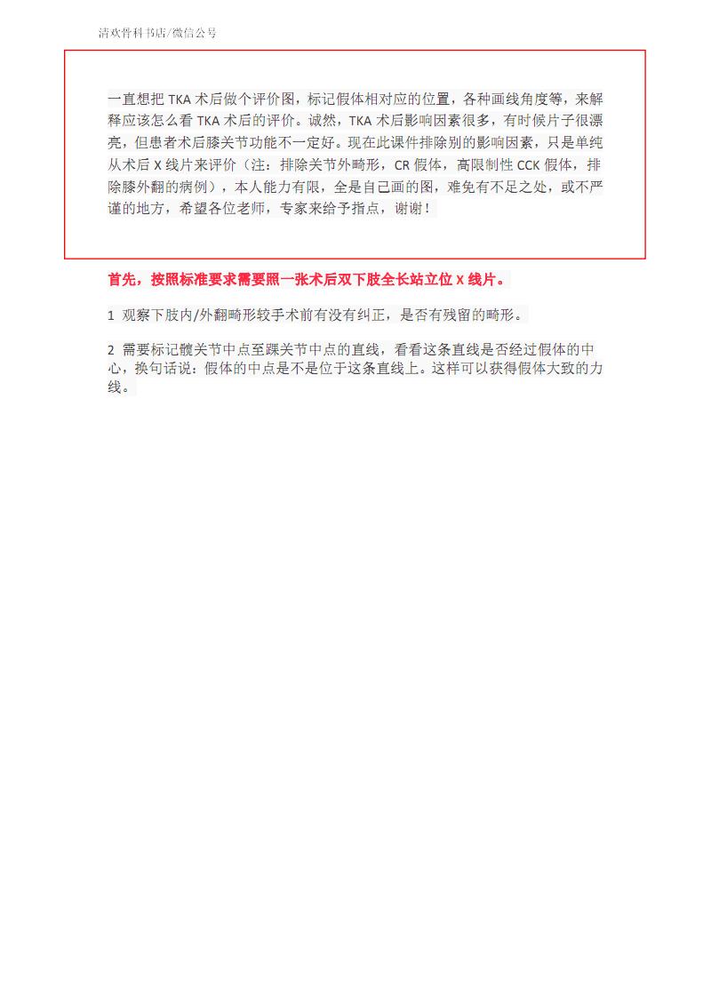 全膝关节置换TKA术后X线评价技巧.pdf