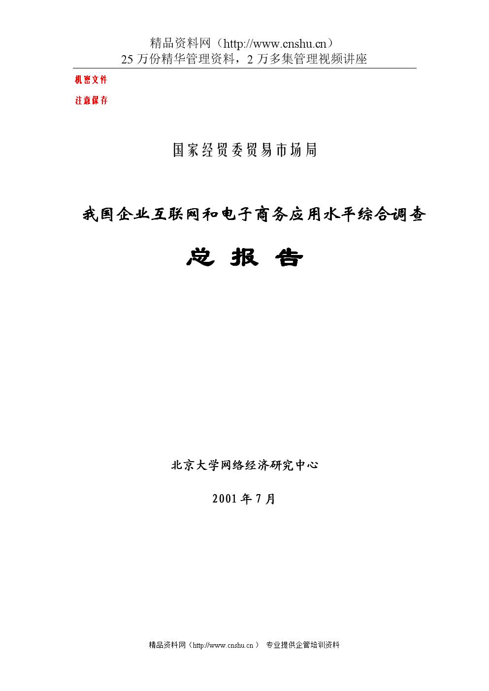 眼冒金星的囹�a_我国企业互联网和电子商务应用水平综合调查.doc