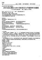 2010武汉国际LED市政亮化与节能照明专题展.doc